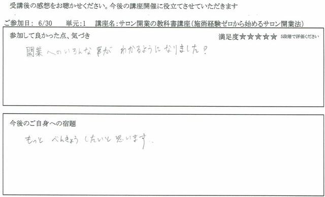 セブンビューティアカデミー受講感想 20.6.30.2.jpg