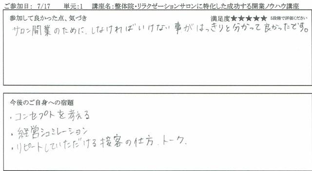 セブンビューティアカデミー受講感想 20.7.17.1.jpg