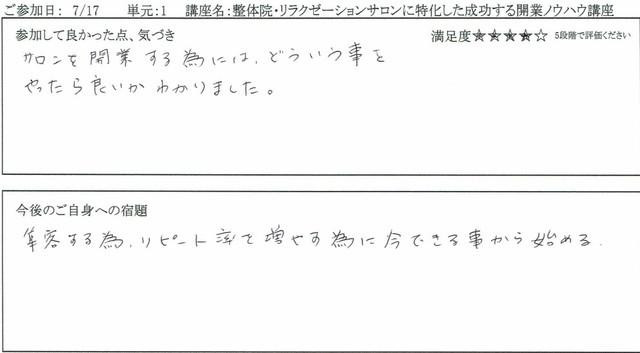セブンビューティアカデミー受講感想 20.7.17.2.jpg