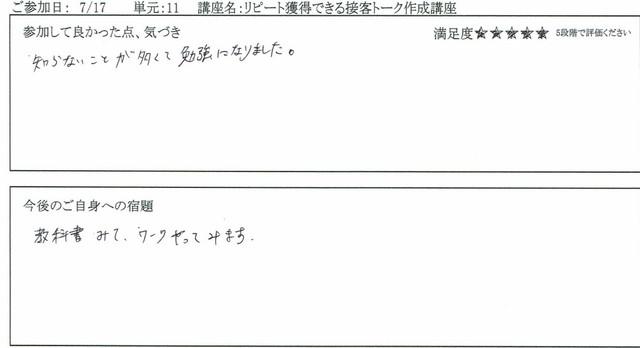 セブンビューティアカデミー受講感想 20.7.17.3.jpg