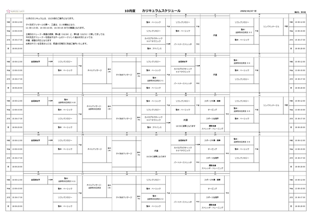 令和二年10月度 時間割(東京整体学院いろは学舎)_page-0001 (2).jpg
