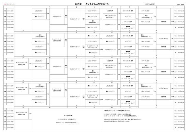 令和二年12月度 時間割(東京整体学院いろは学舎)_page-0001.jpg