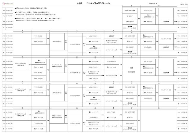 令和三年5月度 時間割(東京整体学院いろは学舎).jpg