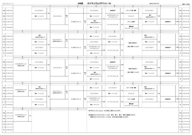 令和三年6月度 時間割(東京整体学院いろは学舎)_page-0001.jpg