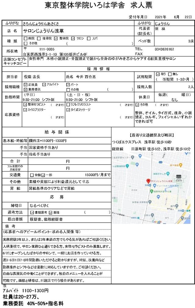 今井さん求人票_page-0001.jpg