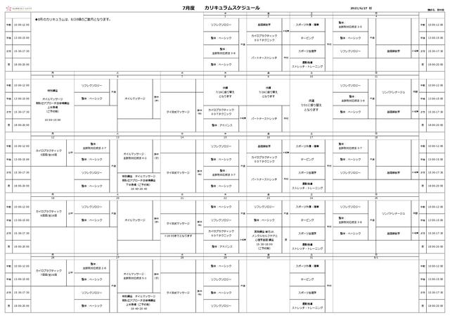 令和三年7月度 時間割(東京整体学院いろは学舎)210627修正版.jpg