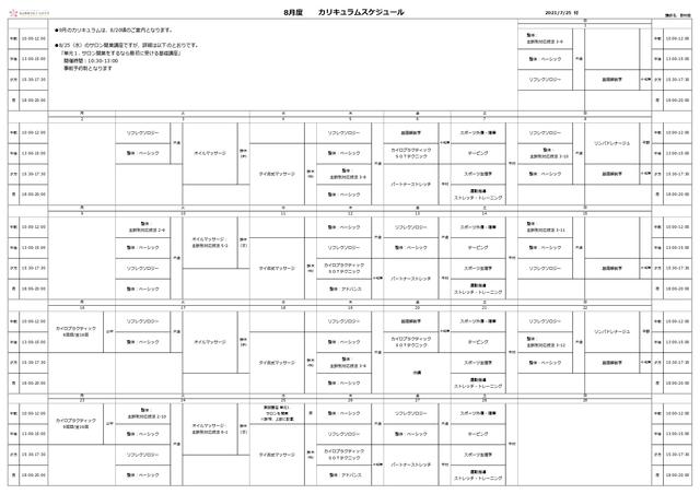 令和三年8月度 時間割(東京整体学院いろは学舎)_page-0001.jpg