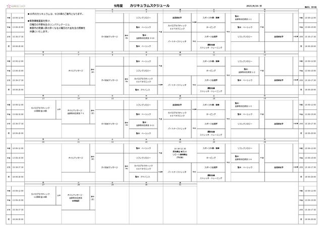 令和三年9月度 時間割(東京整体学院いろは学舎).jpg