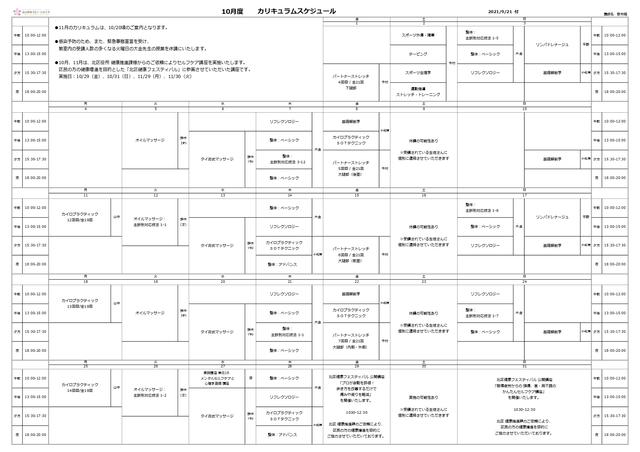 令和三年10月度 時間割(東京整体学院いろは学舎).jpg